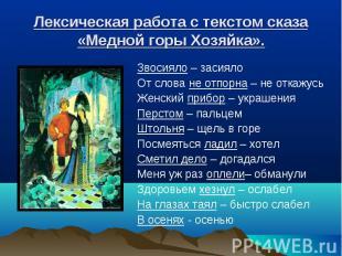 Лексическая работа с текстом сказа «Медной горы Хозяйка». Звосияло – засиялоОт с