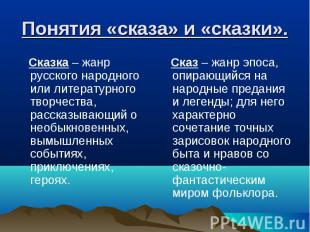 Сказка – жанр русского народного или литературного творчества, рассказывающий о