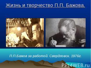 Жизнь и творчество П.П. Бажова. П.П.Бажов за работой. Свердловск. 1976г.