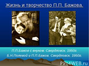 Жизнь и творчество П.П. Бажова. П.П.Бажов с внуком. Свердловск. 1950г.Б.Н.Полево