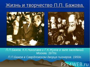 Жизнь и творчество П.П. Бажова. П.П.Бажов, К.К.Николаев и Г.К.Жуков в зале засед