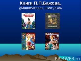 Книги П.П.Бажова.«Малахитовая шкатулка»