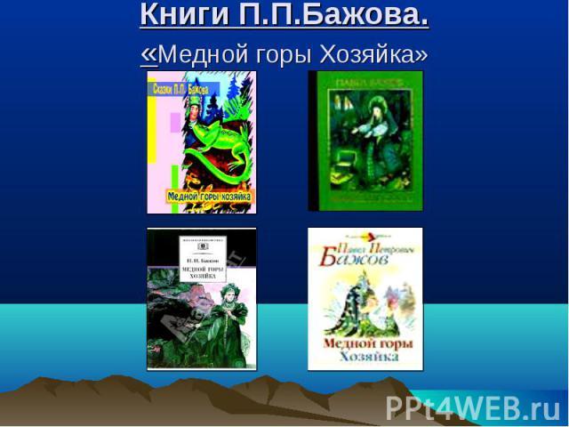 Книги П.П.Бажова.«Медной горы Хозяйка»