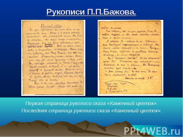 Рукописи П.П.Бажова. Первая страница рукописи сказа «Каменный цветок».Последняя страница рукописи сказа «Каменный цветок».