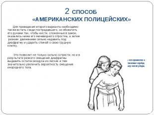 2 СПОСОБ «АМЕРИКАНСКИХ ПОЛИЦЕЙСКИХ» Для проведения второго варианта необходимо т