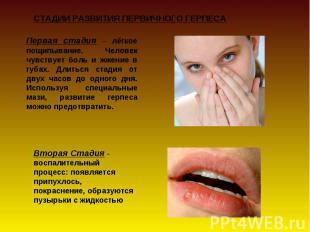 Первая стадия – лёгкое пощипывание. Человек чувствует боль и жжение в губах. Дли