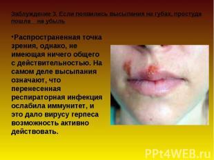 Заблуждение 3. Если появились высыпания на губах, простуда пошла на убыль Распро