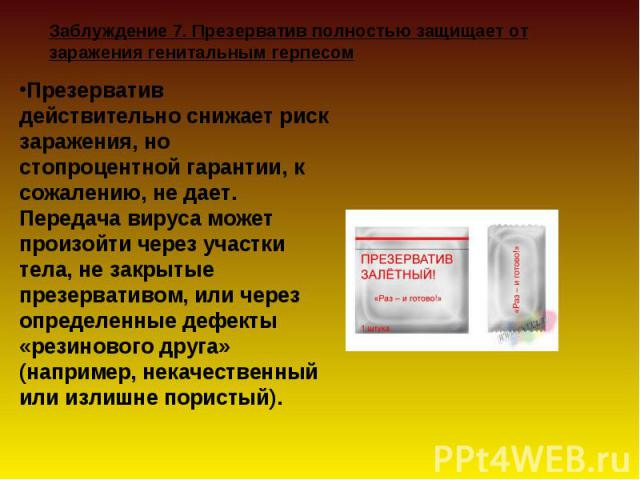 Презерватив действительно снижает риск заражения, но стопроцентной гарантии, к сожалению, не дает. Передача вируса может произойти через участки тела, не закрытые презервативом, или через определенные дефекты «резинового друга» (например, некачестве…