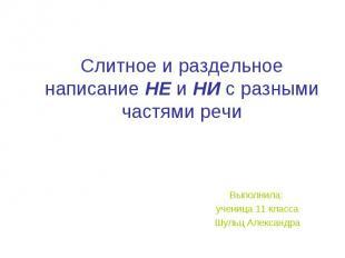 Слитное и раздельное написание НЕ и НИ с разными частями речиВыполнила: ученица