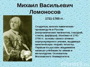 Михаил Васильевич Ломоносов Создатель многих химических производств в России (не
