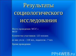 Результаты социологического исследования Место проведения: МОУ « МОУ Количество