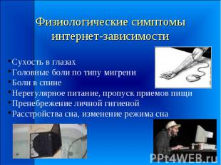 Физиологические симптомы интернет-зависимости Сухость в глазахГоловные боли по т