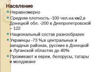 НеравномерноСредняя плотность -100 чел.на км2,в Донецкой обл. -200 в Днепропетро