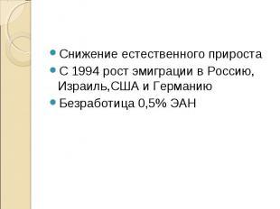 Снижение естественного приростаС 1994 рост эмиграции в Россию, Израиль,США и Гер