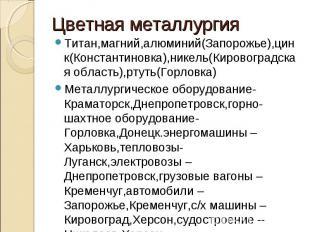 Титан,магний,алюминий(Запорожье),цинк(Константиновка),никель(Кировоградская обла
