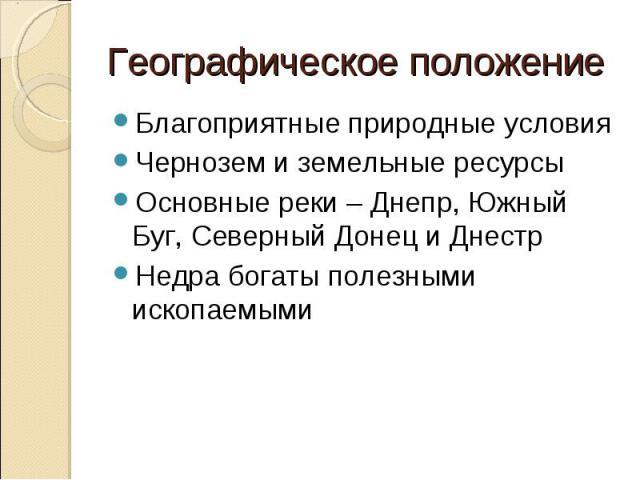 Благоприятные природные условия Чернозем и земельные ресурсыОсновные реки – Днепр, Южный Буг, Северный Донец и ДнестрНедра богаты полезными ископаемыми