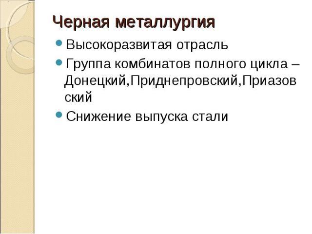 Высокоразвитая отрасльГруппа комбинатов полного цикла – Донецкий,Приднепровский,ПриазовскийСнижение выпуска стали