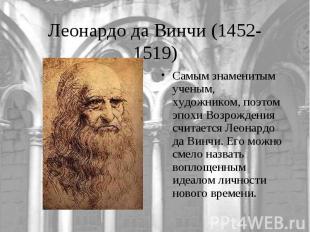 Леонардо да Винчи (1452-1519) Самым знаменитым ученым, художником, поэтом эпохи