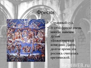ФрескиСтрашный суд.В этой фреске очень многое навеяно духом «Божественной комеди