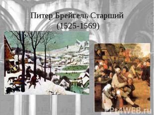Питер Брейгель Старший (1525-1569)