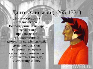 Данте Алигьери (1265-1321)Данте – предтеча итальянского Возрождения, в центре ег