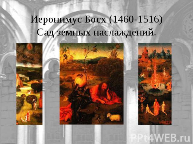 Иеронимус Босх (1460-1516)Сад земных наслаждений.