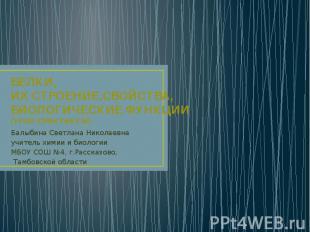 БЕЛКИ,ИХ СТРОЕНИЕ,СВОЙСТВА,БИОЛОГИЧЕСКИЕ ФУНКЦИИ(УРОК-ПРАКТИКУМ) Балыбина Светла