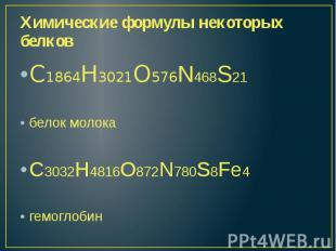 Химические формулы некоторых белковС1864Н3021О576N468S21белок молокаС3032Н4816О8