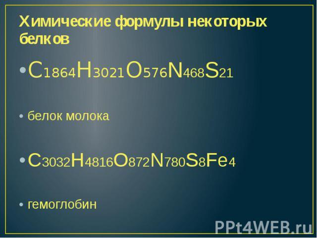 Химические формулы некоторых белковС1864Н3021О576N468S21белок молокаС3032Н4816О872N780S8Fe4гемоглобин
