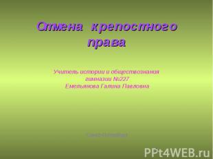 Отмена крепостного права Учитель истории и обществознания гимназии №227Емельянов