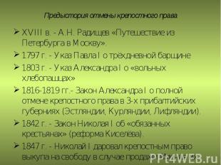 XVIII в. - А.Н. Радищев «Путешествие из Петербурга в Москву».1797 г. - Указ Павл