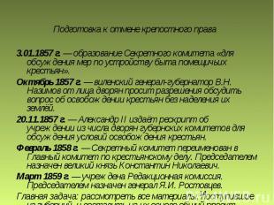 3.01.1857 г. — образование Секретного комитета «для обсуждения мер по устройству