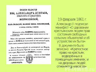 19 февраля 1861 г. Александр II подписал манифест «О даровании крестьянским людя