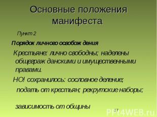 Основные положения манифеста Пункт 2 Порядок личного освобождения Крестьяне: лич