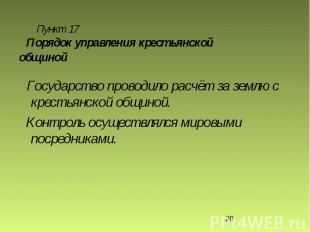 Пункт 17 Порядок управления крестьянской общиной Государство проводило расчёт за