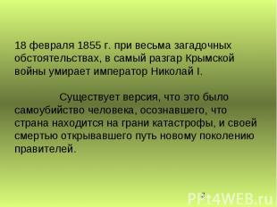 18 февраля 1855 г. при весьма загадочных обстоятельствах, в самый разгар Крымско