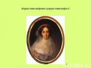 Мария Александровна супруга Александра II