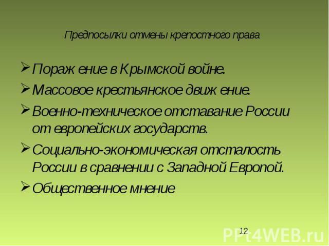 Поражение в Крымской войне.Массовое крестьянское движение.Военно-техническое отставание России от европейских государств.Социально-экономическая отсталость России в сравнении с Западной Европой.Общественное мнение