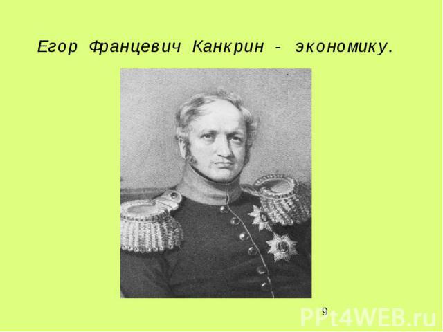 Егор Францевич Канкрин - экономику.