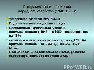 Программа восстановлениянародного хозяйства (1946-1950): Ускоренное развитие эко
