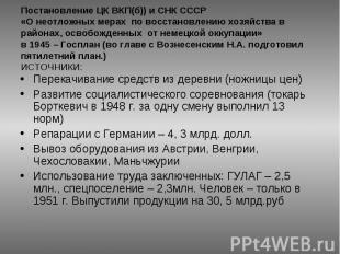 Постановление ЦК ВКП(б)) и СНК СССР«О неотложных мерах по восстановлению хозяйст