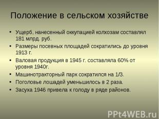 Ущерб, нанесенный оккупацией колхозам составлял 181 млрд. руб.Размеры посевных п