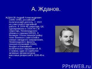 ЖДАНОВ Андрей Александрович (1896-1948), российский политический деятель. С 1922