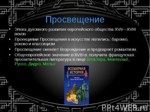 Эпоха духовного развития европейского общества XVII—XVIII веков. Проекциями Прос
