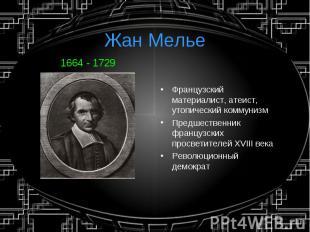 Жан Мелье1664 - 1729 Французский материалист, атеист, утопический коммунизмПредш