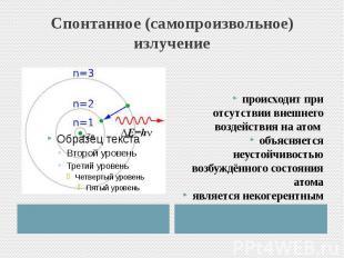 Спонтанное (самопроизвольное) излучение происходит при отсутствии внешнего возде