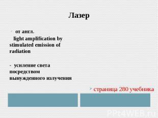 Лазер от англ. light amplification by stimulated emission of radiation - усилен