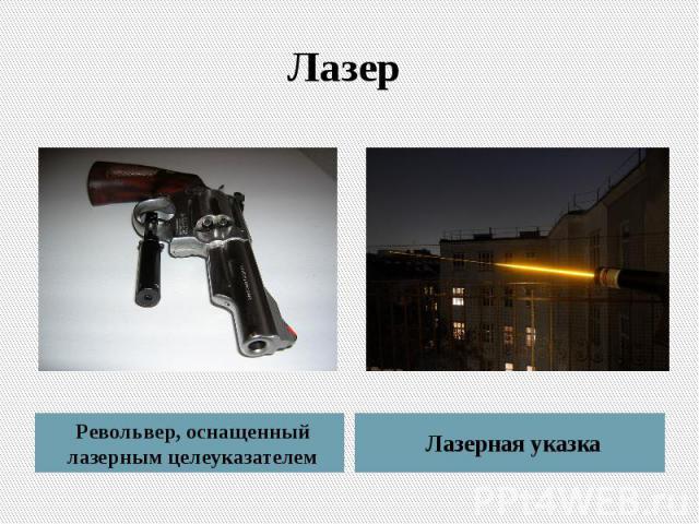Лазер Револьвер, оснащенный лазерным целеуказателем