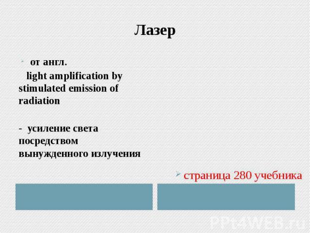 Лазер от англ. light amplification by stimulated emission of radiation - усиление света посредством вынужденного излучения страница 280 учебника