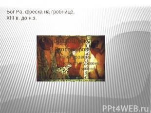 Бог Ра, фреска на гробнице,XIII в. до н.э.